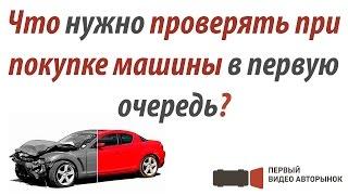 Что нужно проверять при покупке машины в первую очередь? (Услуги РДМ-Импорт)