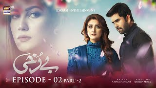 Berukhi Episode 2 - Pąrt 2 - 22nd September 2021 - ARY Digital Drama