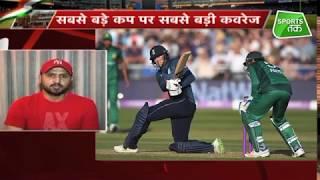Harbhajan ने कहा England तगड़ी टीम, World Cup में और अच्छी क्रिकेट खेलेंगे | Sports Tak