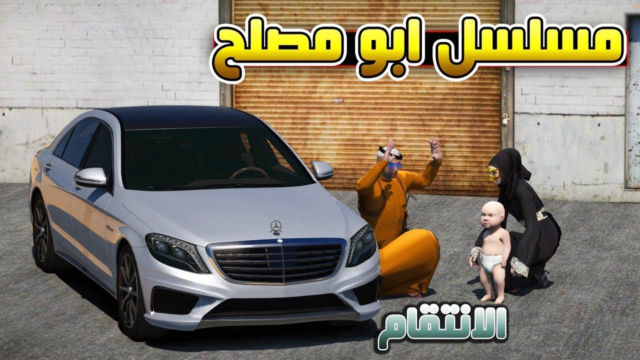مسلسل #49 - ابو مصلح جلد صاحب مكتب الشغاله !! | GTA 5