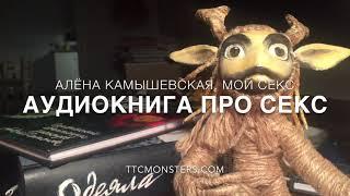 Обзор комиксов. Эпизод 3 «Алёна Камышевская. Мой секс»