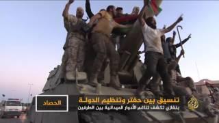 تنسيق بين حفتر وتنظيم الدولة في بنغازي