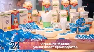 «Агросила-Молоко»  увеличивает производство