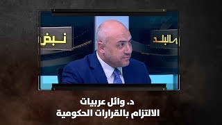 د. وائل عربيات - الالتزام بالقرارات الحكومية - نبض البلد