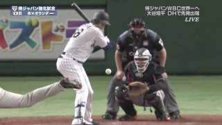 侍ジャパン 大谷翔平 特大HR スロー