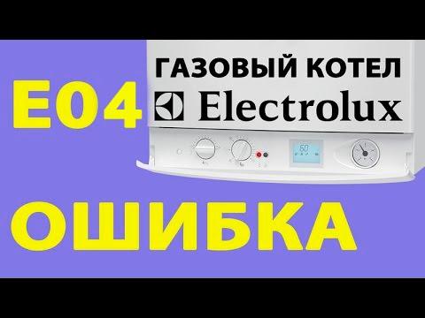 Котел электролюкс. Ошибка Е04. Как починить котел Electrolux своими руками?