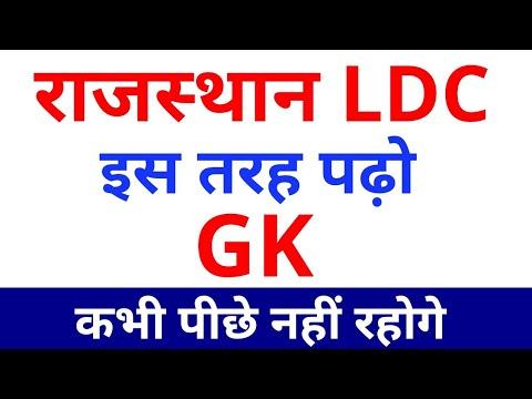 Rajasthan LDC GK सामान्य ज्ञान Exam Preparation और Syllabus,RPSC Exam,RSMSSB Exam ,GS
