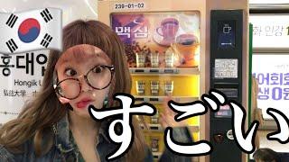 韓国の自動販売機がいろいろすごすぎる!!!!