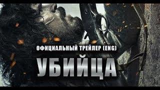 Убийца (2017) Трейлер к фильму (ENG)