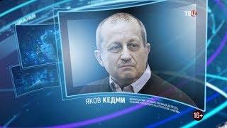 Яков Кедми. Право знать! 01.06.2019