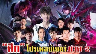 ROV : ทีมที่ชนะได้ 15,000 คูปอง   ศึกโปร EP.2