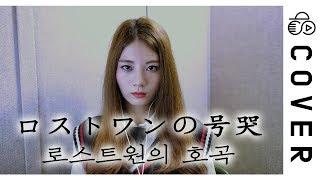 로스트원의 호곡 Lost One S Weeping 한국어 개사 Ver Raon Lee