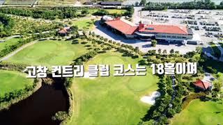고창CC 1박2일 골프여행