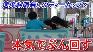 【ラブライブ!×富士急】速度制限無しのティーカップを本気で回した結果wwwwww【オマケ有り】