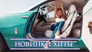 ХИТЫ 2021 ♫ НОВИНКИ МУЗЫКИ 2021  ЛУЧШИЕ ПЕСНИ 2021  RUSSISCHE MUSIK MIX 2021