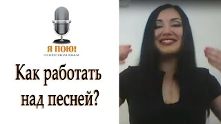 Уроки вокала онлайн. Работа над песней. Мастерская голоса