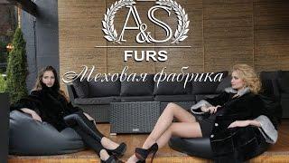 Норковые шубы A&S Furs -- выставка в Таганроге(Норковые шубы в г. Таганрог, напрямую от производителя -- теперь реальность! Меховая фабрика A&S Furs открывает..., 2015-12-22T11:51:18.000Z)