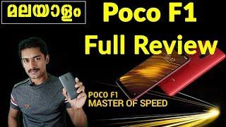 Poco F1 Full review (മലയാളം)