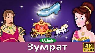 Зумрат | узбек мультфильм | узбекча мультфильмлар | узбек эртаклари