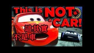 電影理論:《汽車總動員》的車不是車!【中文字幕】