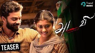 Adavi Tamil Movie | Official Teaser | Vinoth Kishan | Ammu Abirami | Sambasivam | Ramesh G