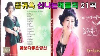 경상도 트롯트 가수 김귀옥 아지매 신나는 디스코메들리 20곡 연속듣기 CD구입 하실분 053-983-0005 연락주세요