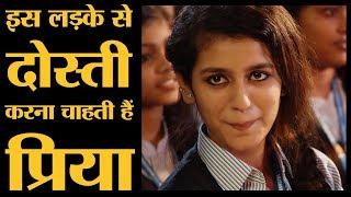 Priya Prakash Varrier इनसे दोस्ती करना चाहती हैं और ये सोच में पड़े हैं | The Lallantop