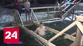 Смотреть видео Церковь о Крещении: не путайте православный праздник с закаливанием - Россия 24 онлайн