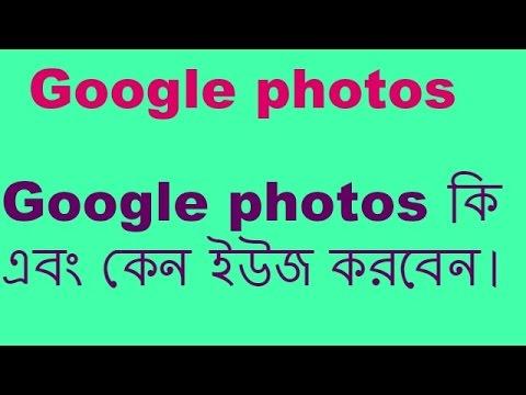 Google photos কি এবং কেন ইউজ করবেন ।(Bangla tutorial)