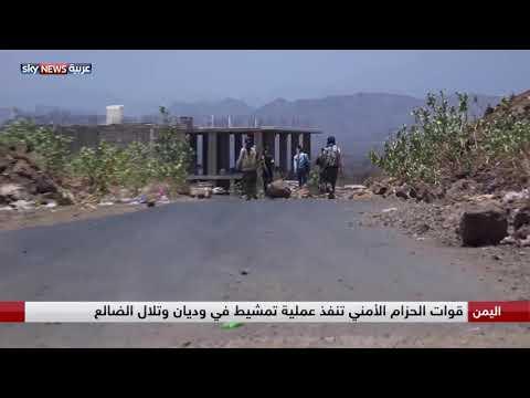 اليمن.. قوات الحزام الأمني تنفذ عملية تمشيط في وديان وتلال الضالع  - نشر قبل 49 دقيقة
