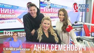 Анна Семенович в Вечернем шоу с Юлией Барановской