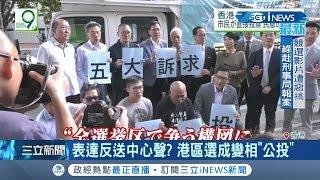 香港區議會選舉11/24登場!將成反送中運動
