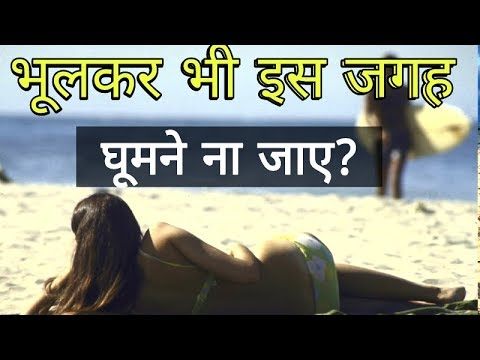5 Places You're Not Allowed To Visit | भूल कर भी मत जाना |