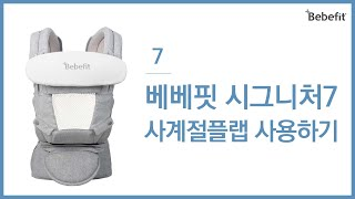 베베핏 시그니처7-바람이 솔솔 사계절 플랩 사용하기!