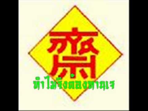 ทำไมจึงต้องทานเจ.wmv แปลภาษาอังกฤษ จีน ญี่ปุ่น พม่า ลาว เขมร