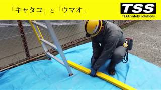 脚立と立馬のための専用セーフティーカバー!安全かつ効率的に作業ができる「キャタコ」「ウマオ」が販売開始!!【特許登録済】