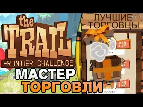 THE TRAIL: FRONTIER CHALLENGE #3 - МАСТЕР ТОРГОВЛИ