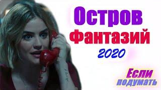Остров фантазий / Fantasy Island Ужасы Триллеры 2020 - Русский трейлер