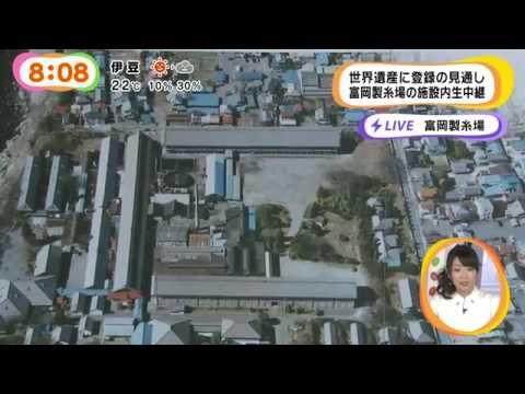 富岡製糸場が世界文化遺産登録へ