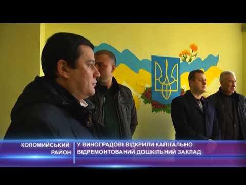 У Виноградові відкрили капітально відремонтований дошкільний заклад