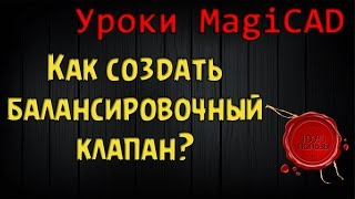 Уроки MagiCAD. Выпуск 7. Как создать балансировочный клапан