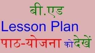 बी.एड First Year Lesson Plan पाठ-योजना  को देखें