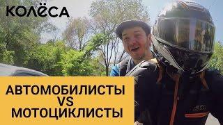 "Автомобилисты VS мотоциклисты // Молодец, ""Колёса"", молодец! // Таксист Русик на kolesa.kz"