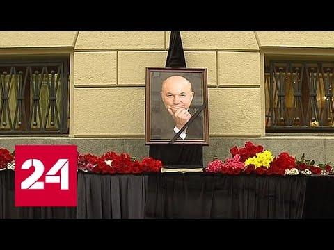 Назначено время прощания и похорон Юрия Лужкова - Россия 24