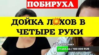 Деревенский дневник очень многодетной мамы /Дойка л💥хов в четыре руки /Обзор /