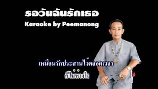 รอวันฉันรักเธอ Karaoke by Peemanong