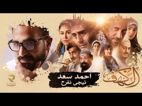 اغنية ' نيجي نفرح ' من فيلم ( الكهف ) / غناء أحمد سعد / حالياً بجميع دور العرض
