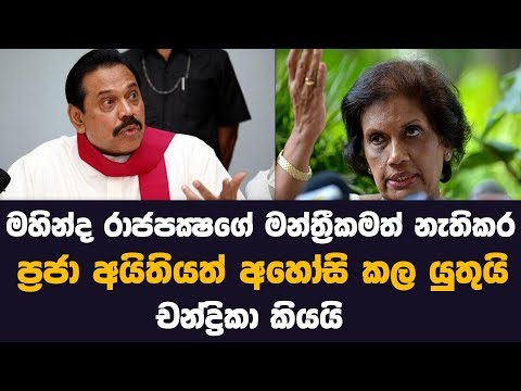 chandrka kumarathunga spacial speech | MY TV SRI LANKA