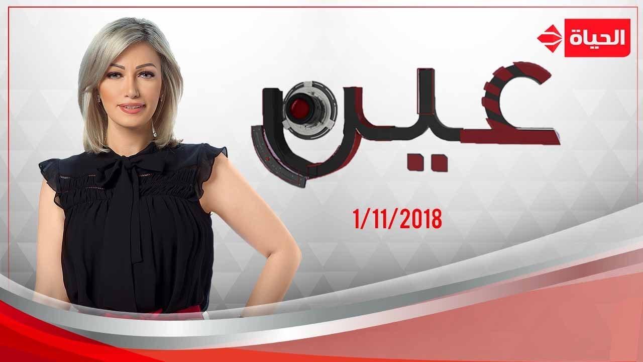 عين - شرين سليمان   لقاء خاص مع الفنان محمد صبحي الجزء الثاني - 1 نوفمبر 2018 - الحلقة الكاملة
