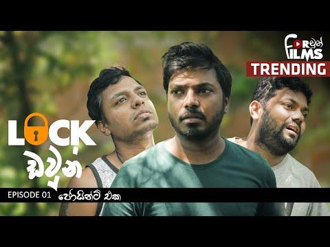 Lock ඩවුන් - Episode 01 | ජොයින්ට් එක Fortune Films 2020